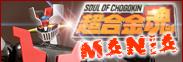 Chogokin Mania