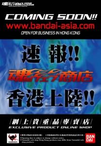 Bandai Asia